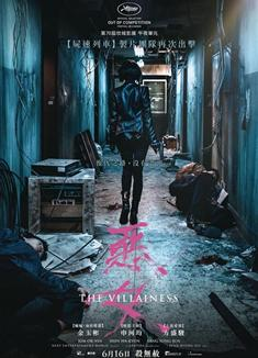 惡女/The Villainess