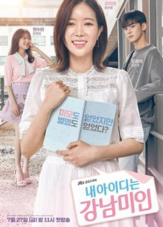 我的ID是江南美人/My ID is Gangnam Beauty