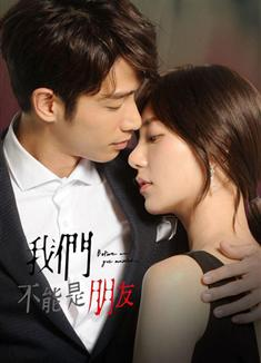 我們不能是朋友/Before We Get Married
