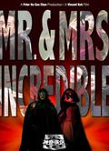神奇俠侶Mr. and Mrs. Incredible