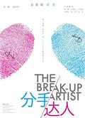 分手達人THE BEAK-UP ARTIST