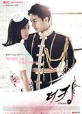 王子的心/King 2 hearts/The King 2 hearts(高清版)