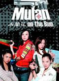 木蘭花/Mulan On The Run
