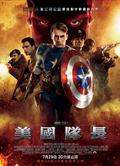 美國隊長/復仇者先鋒/Captain America: The First Avenger