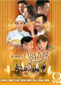 八時入席第一部/愛回家之八時入席第一部/Dinner at Eight(1-50集)