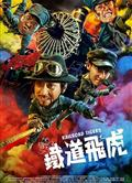 鐵道飛虎/Railroad Tigers