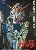 機動戰士高達F91/Mobile Suit Gundam F91