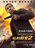 伸冤人2/制裁特攻/私刑教育2/叛諜裁判2/The Equalizer 2