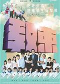 教束DVD/Limited Education