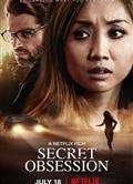 秘戀DVD/Secret Obsession