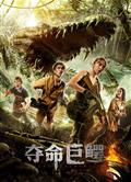 奪命巨鱷/Giant Crocodile